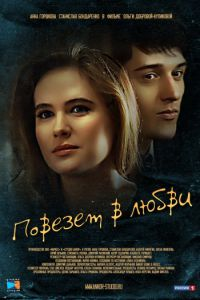 Пощастить у коханні (2012)