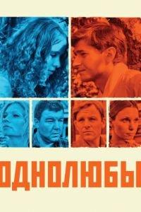Однолюби (2012)