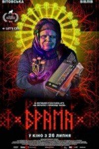 Брама (2018)