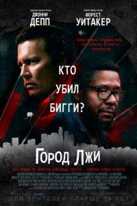 Місто брехні (2018)