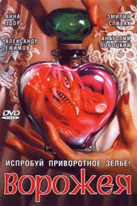 Ворожка (2008)