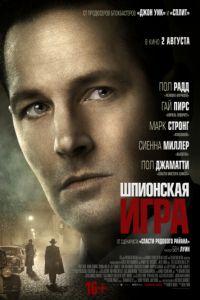 Шпигунська гра (2018)