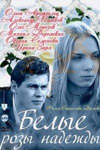 Білі троянди надії (2011)
