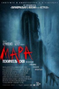 Мара (2018)