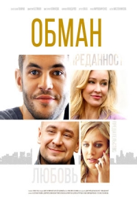 Обман (2018)