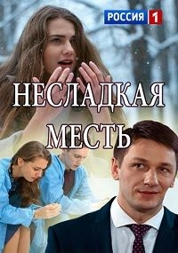 Несолодка помста (2018)