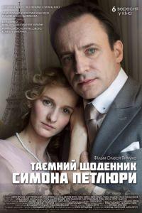 Таємний щоденник Симона Петлюри (2018)