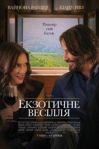 Екзотичне весілля (2018)