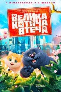 Велика котяча втеча (2018)
