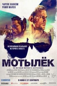 Мотылек (2018)