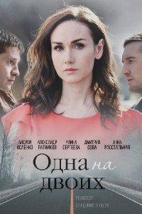 Одна на двох (2018)