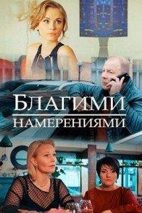 Благими намірами (2018)