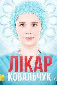 Лікар Ковальчук 2 (2018)