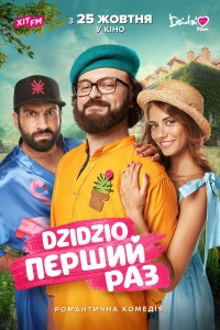 DZIDZIO перший раз (2018)