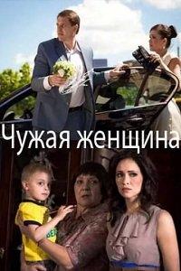 Чужа жінка (2013)