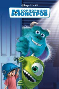 Корпорація монстрів (2002)