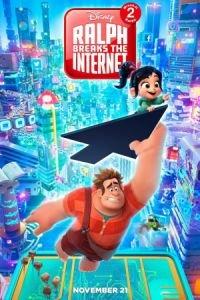 Ральф против интернета (2018)