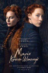 Марія – королева Шотландії (2019)