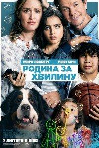 Родина за хвилину (2019)