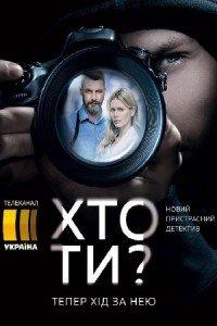 Кто ты (2018)