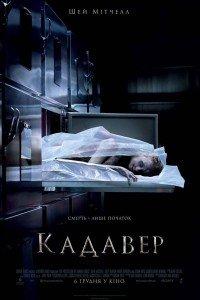 Кадавер (2018)