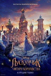 Лускунчик і чотири королівства (2018)