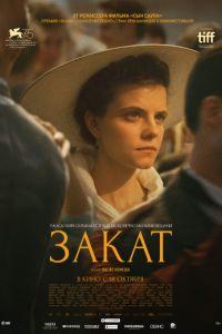 Закат (2018)