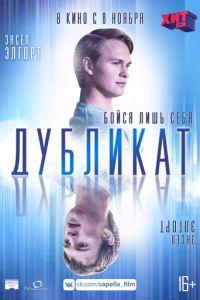 Дубликат (2018)