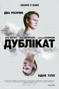 Дублікат (2018)
