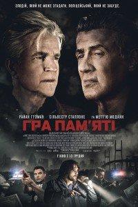 Гра пам'яті (2018)