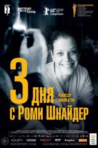 Три дні з Ромі Шнайдер (2018)