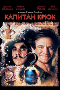 Капітан Гак (1991)