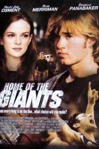 Дім гігантів (2007)