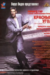 Червоний кут (1997)