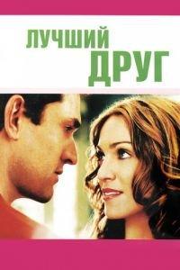 Найкращий друг (2000)