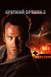 Міцний горішок 2 (1990)