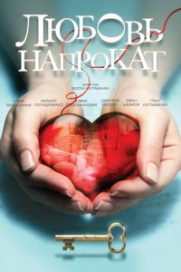 Кохання напрокат (2014)