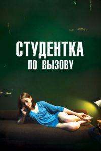 Студентка за викликом (2010)