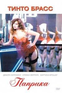 Паприка (1990)