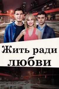 Жити заради кохання (2018)