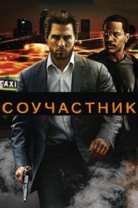 Співучасник (2004)