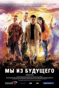 Ми з майбутнього (2008)