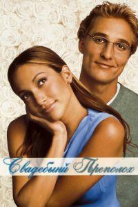 Весільний переполох (2001)