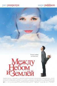 Між небом і землею (2005)