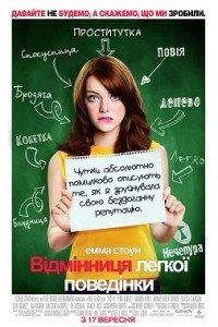 Відмінниця легкої поведінки (2010)