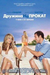 Дружина напрокат (2011)