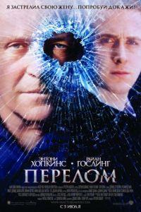 Перелом (2007)