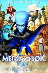 Мегамозок (2010)