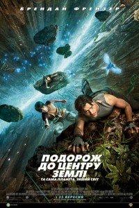 Подорож до Центру Землі (2008)