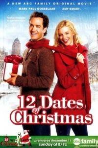 12 Різдвяних Побачень (2011)